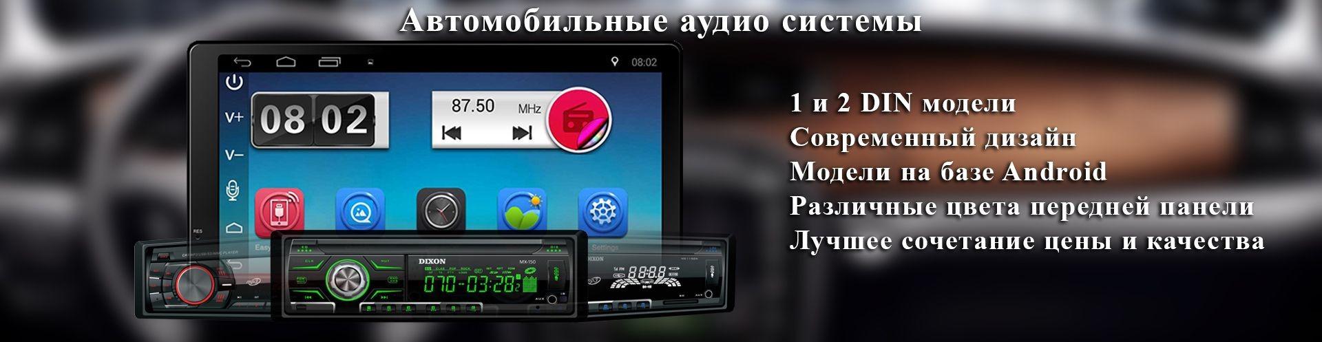 Автомобильные аудио системы