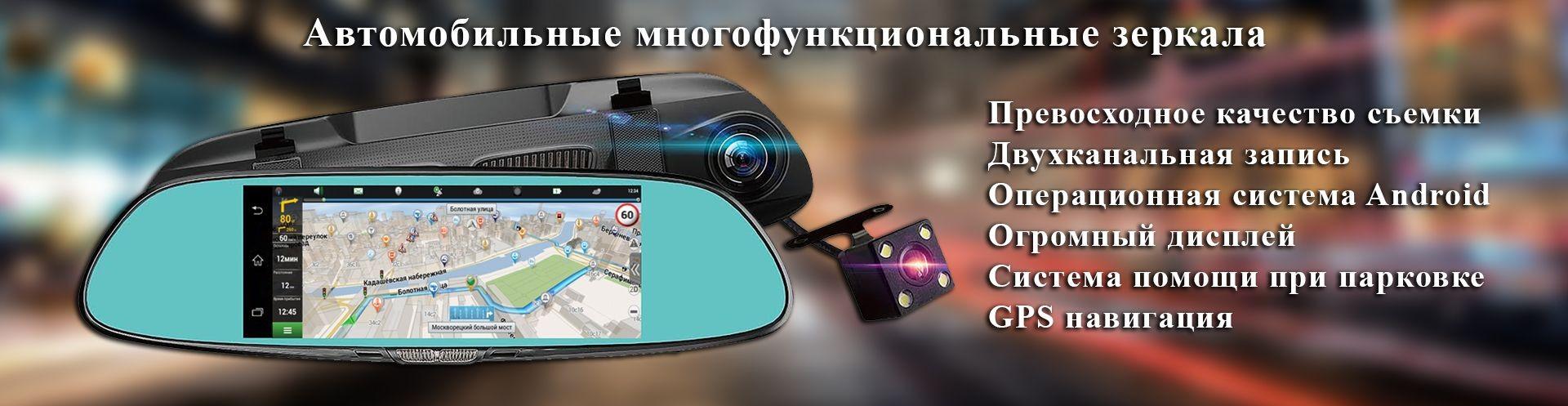 Многофункциональные автомобильные зеркала
