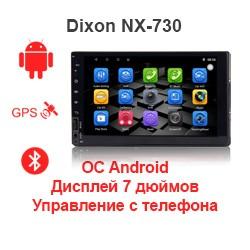 NX730